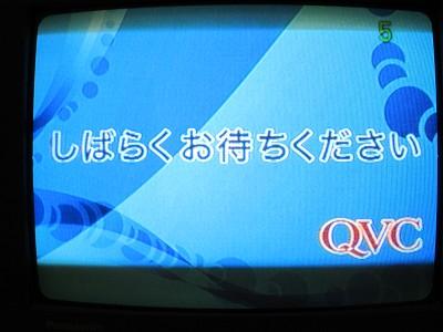しばらくお待ちください:QVC