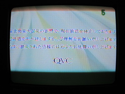 QVC放送休止中画面