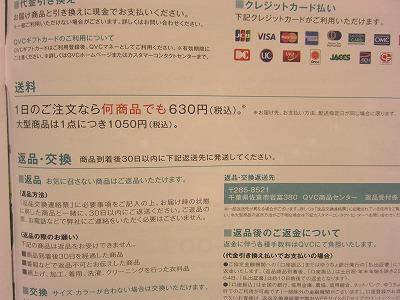 QVC2013年6月ガイド誌より…同日注文は何商品でも送料630円♪