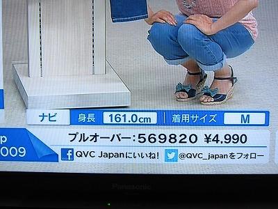 QVCナビさんの身長と着用サイズ表示画面